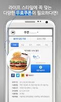 Screenshot of 할인의 달인3