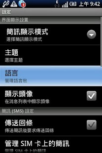 Easy SMS Traditional Chinese - screenshot