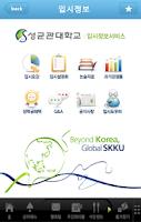 Screenshot of 성균관대학교 모바일포털앱