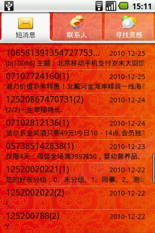 飞信短信箱 新春特别版