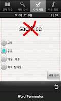 Screenshot of 수능 토익 : 외워라! 영단어 : 영어단어 앱 종결