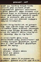 Screenshot of Avvai Noolgal (Tamil)