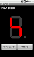 Screenshot of セグチェッカー