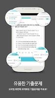 Screenshot of 정보처리 기능사 MINI ver  자격증 기출문제