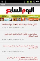 Screenshot of Youm7 Newspaper