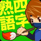 手書き四字熟語1000 file APK Free for PC, smart TV Download