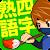 手書き四字熟語1000 file APK for Gaming PC/PS3/PS4 Smart TV