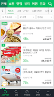 Screenshot of 쿠폰모아 - 소셜커머스모음,맛집,여행,티몬,위메프