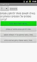 Screenshot of תרגול תיאוריה! - לימוד תיאוריה