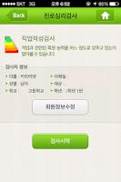 Screenshot of 커리어넷 검사