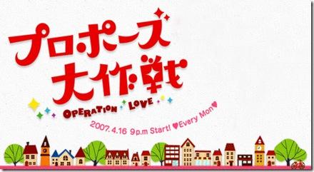 Operation_Love