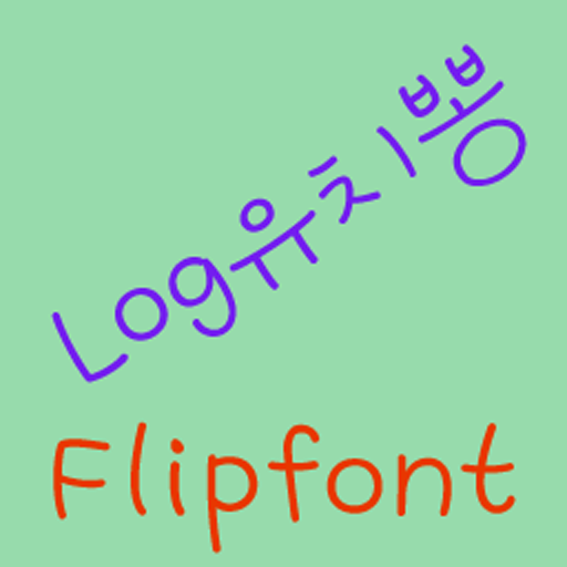 娛樂必備App LogUchippong Korean FlipFont LOGO-綠色工廠好玩App