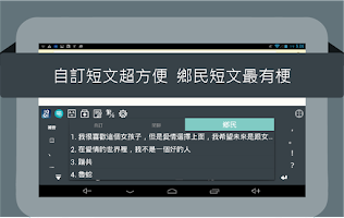 Screenshot of IQQI Chinese Zhuyin Keyboard