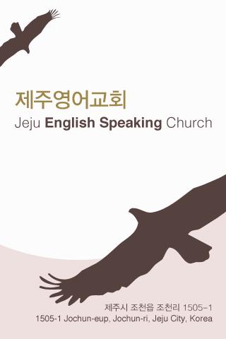 제주영어교회