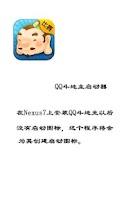 Screenshot of QQ斗地主启动器