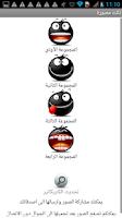 Screenshot of كاريكاتير عربي-Carecatar