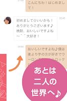 Screenshot of 趣味でつながる恋活・婚活-タップル誕生-新しい出会い系アプリ