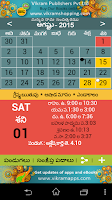 Screenshot of Telugu calendar 2015