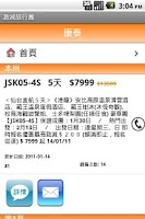 Screenshot of 激減旅行團(香港,HK)