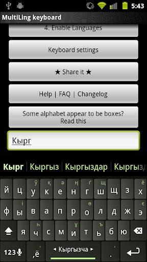 Kyrgyz Keyboard Plugin