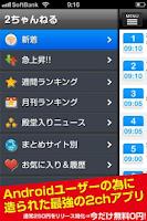 Screenshot of 2ちゃんねるまとめ☆Pro