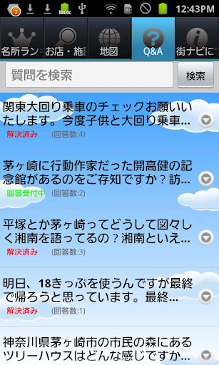 茅ヶ崎アプリ 旅遊 App-癮科技App