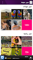 Screenshot of arabic images +7000