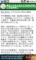 Screenshot of プロ野球最前線