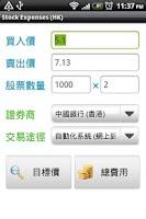 Screenshot of Stock Expenses (HK)
