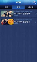 Screenshot of AnyTV - 스마트방송