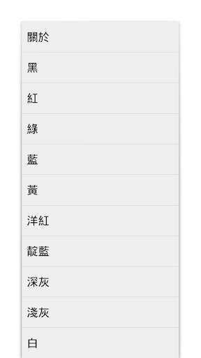 【免費工具App】螢幕測試-APP點子