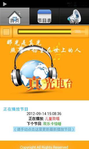 真光電臺 Light Radio