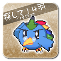 SAGASHITE! 4 ColorBirds! icon