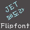 JETFedora FlipFont