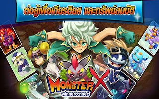Screenshot of MonsterX (Xmon)