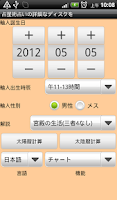 Screenshot of Detailed Astrology fortune