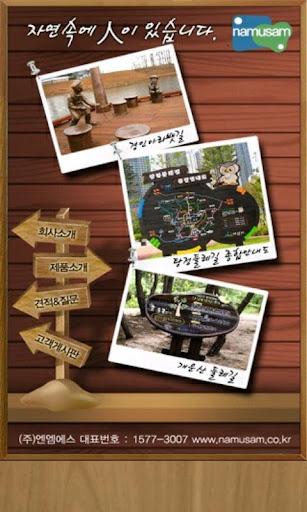 玩商業App|나무샘,(주)엔엠에스免費|APP試玩