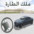 Game ملك الطارة والتفحيط APK for Kindle