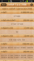 Screenshot of Thai Lottery Checker (Lotto)