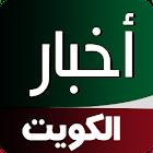 أخبار الكويت Kuwait News icon