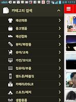 Screenshot of 씨클 - 중고마켓 (중고나라, 중고카페 알리미 앱)