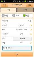 Screenshot of 꿀꿀이 가계부