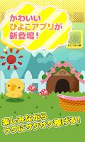 Screenshot of ぴよたまご-無料でスタンプや魔法石がもらえるお小遣いアプリ