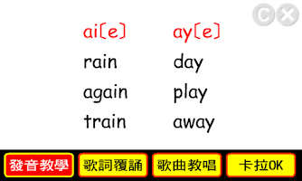 Screenshot of 幼教英語教學:Rain rain go away