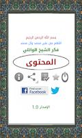 Screenshot of فكر الشيخ الوائلي