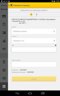 Мобильный банчик R-Connect – Miniaturansicht des Screenshots