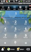 Screenshot of SUDA 무료국제전화