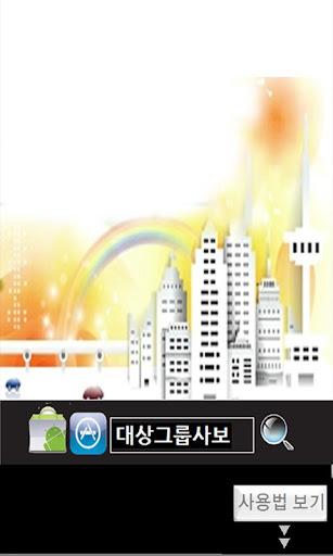 대상그룹사보 홍보