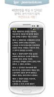 Screenshot of 공인회계사 세무사 상법 회사편 오디오 조문듣기