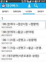 Screenshot of 대구버스